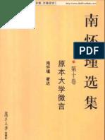 南怀瑾选集_第十卷(原本大学微言)