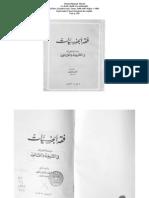 حمد حمد احمد فقه الجنسيات