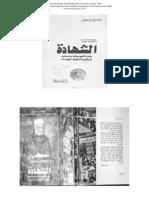 صلاح ابو اسماعيل الشهادة
