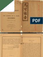馬可福音 官話和合本 初脫 (試讀本) 文書田校閲 (1900) Mark - Union Version Tentative Edition