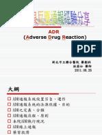 8月26日藥物不良反應