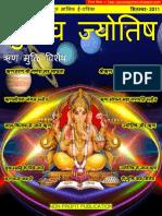 Gurutva Jyotish Sep-2011