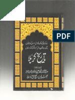 Tareekh e Karbala by Allama M.Ameen Qadri