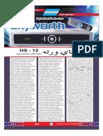 Skyworth-hs-12