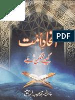 Ittihad-e-ummat Kaisey Mumkin Hai - Unity of Muslim Ummah