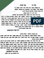 Rav Baruch Ber and Rav Chaim Ozer