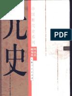 【中国断代史系列】第11册元史