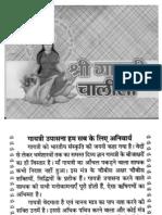 Ganesh Chalisa In Gujarati Pdf