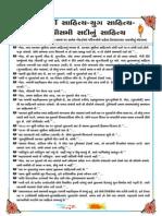 Krantidharmi Shahitya Gujarati Imp