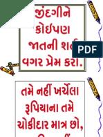 GujaratiSadVicharquotes