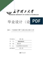 中国搜索引擎产业链及商业模式分析