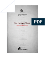 Nee Humayun Ahmed