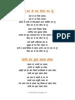 Great Hindi Poems by H.R.bachan