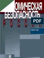 Экономическая Безопасность. В.К. Сенчагов.