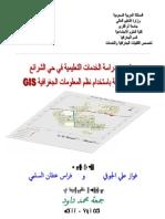 مشروع دراسة الخدمات التعليمية في حي الشرائع بمكة المكرمة باستخدام نظم المعلومات الجغرافية gis