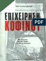 Spiros Papageorgiou - Epixirisi Kofinou
