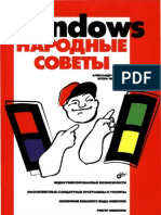 Windows. Народные советы