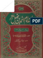 Musnad Ahmad Ibn Hanbal in Urdu 1of14