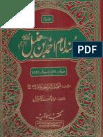Musnad Ahmad Ibn Hanbal in Urdu 2 of 14