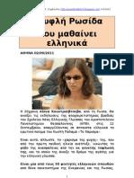Η τυφλή Ρωσίδα που μαθαίνει ελληνικά