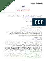المهندس - سيره الشهيد يحيى عياش