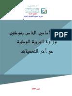 القانون الأساسي الخاص بمظفي وزارة التربية الوطنية