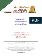 Kanavin Meethi - KP Aravindan