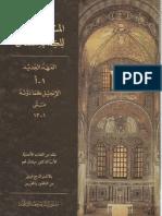 التفسير المسيحي القديم للكتاب المقدس - العهد الجديد 1 أ - الإنجيل كما دونه متى 1 إلى 13 - الأب الدكتور ميشال نجم