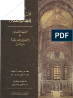 التفسير المسيحي القديم للكتاب المقدس - العهد الجديد 2 - الإنجيل كما دونه مرقس - الأب الدكتور ميشال نجم