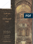 التفسير المسيحي القديم للكتاب المقدس - العهد الجديد 3 - الإنجيل كما دونه لوقا - الأب الدكتور ميشال نجم