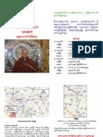 ဒယ္အိုးဆရာေတာ္ ဦးသုမဂၤလတရားပြဲ (ဂ်ပန္)