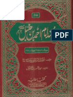 Musnad Ahmad Ibn Hanbal in Urdu 3of14