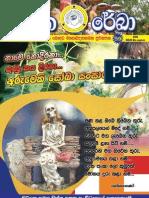 Chiththa Reka 59