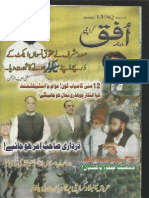 Ufaq May 2008,ahle sunnat urdu mag,