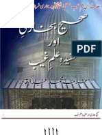 40 Ahadees of Bukhari Sharif on Ilm e Ghaib e Nabi PBUH