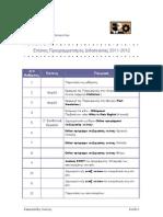 Εφαρμογές Υπολογιστών - Ετήσιος Προγραμματισμός Διδασκαλίας 2011-2012