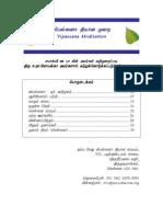 Vipassana Meditation (Tamil)