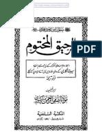 Ar-Raheeq Al-Makhtoom by Maulana Safi-U-Rehman Mubarakpuri (Urdu Version)