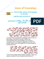 The Science of Genealogy and it's Significance