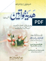 Hadiya-e-Khawateen_(Complete_2Volumes)
