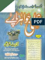 Ilmi_Jawahir_Paray