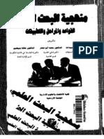 منهجية البحث العلمي
