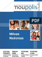 Rotary Club of Hermoupolis (09.2011)