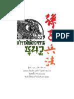คัมภีร์พิชัยสงครามซุนวู