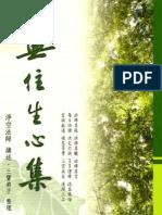 無住生心集 (1996開示)