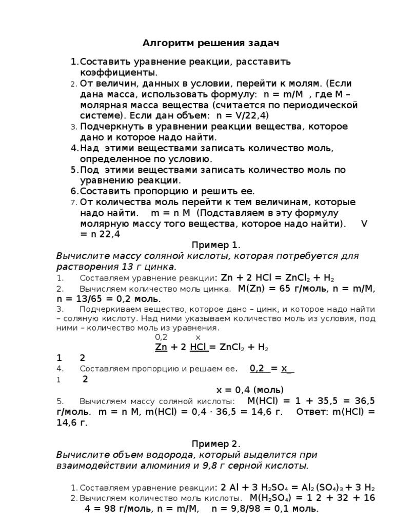 Шпаргалка по химии 8 класс решение задач графы в информатике решение задач 9 класс