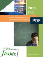 Высшая математика. Производные и дифференциалы. 16 мая 2010