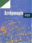 ΔΕΝΔΡΟΚΟΜΙΑ - DENDROKOMIA