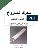 محرك الصاروخ ذو الوقود الصلب من النظرية الى التطبيق