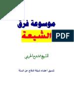 موسوعة فرق الشيعة - الرافضه